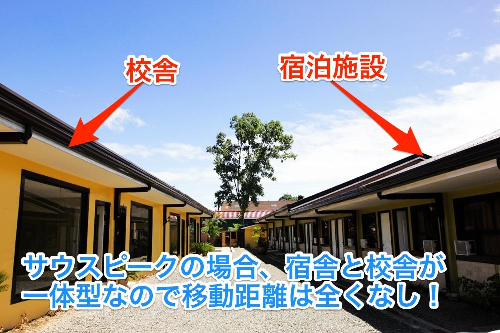 サウスピークは全ての校舎が宿舎と校舎が一体型です。