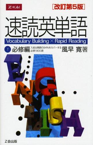 大学受験英語のバイブル「速読英単語」もレッスンで利用可能です。