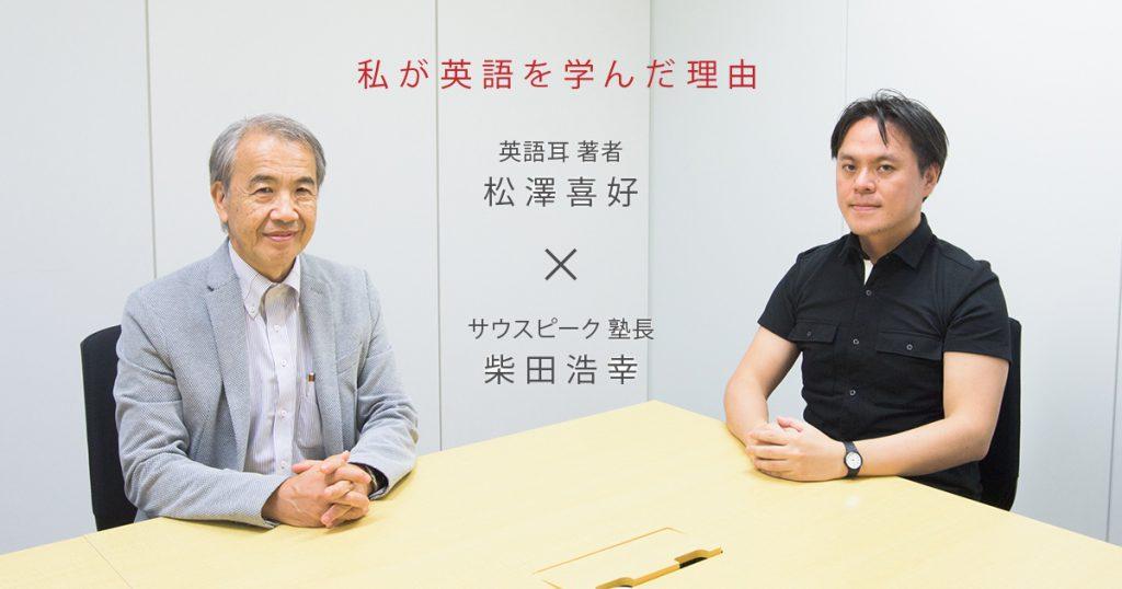 mrmatsuzawa_interview_20161021-banner2-1